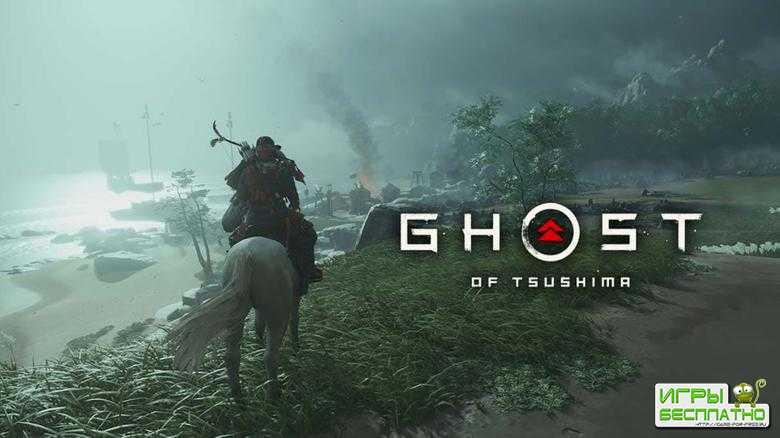 Ghost of Tsushima - наша самая большая игра. Sucker Punch рассказала о мире ...