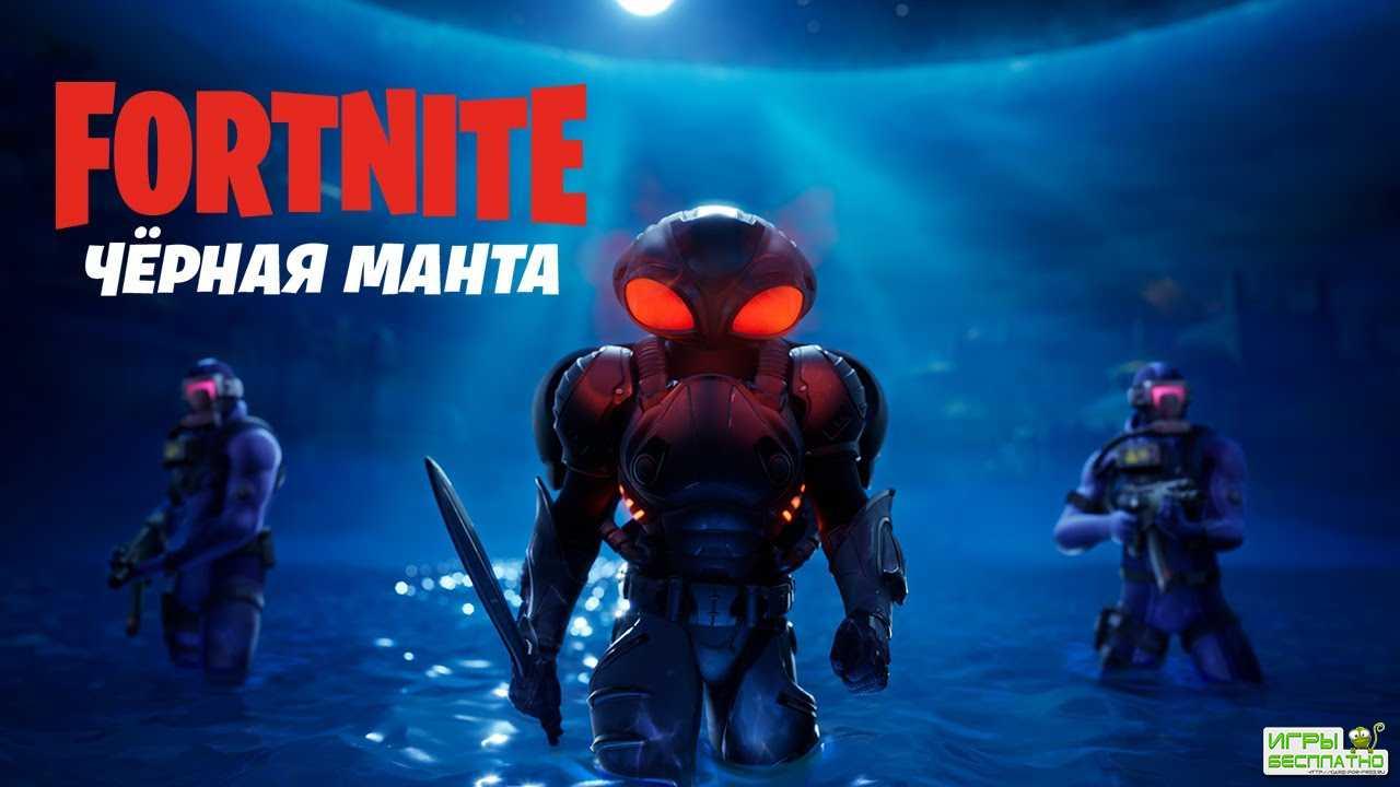 В Fortnite добавили экипировки Аквамена и Чёрной Манты