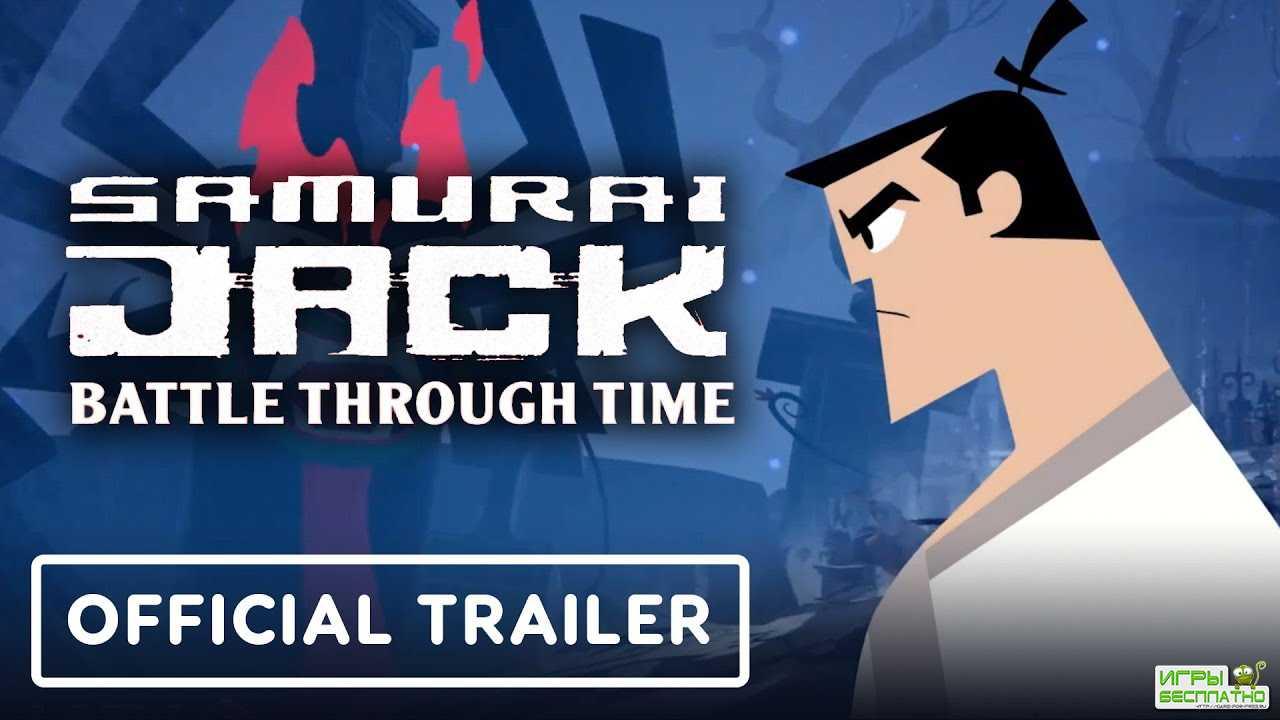 Игра про путешествия Самурая Джека через пространство и время выйдет 21 авг ...
