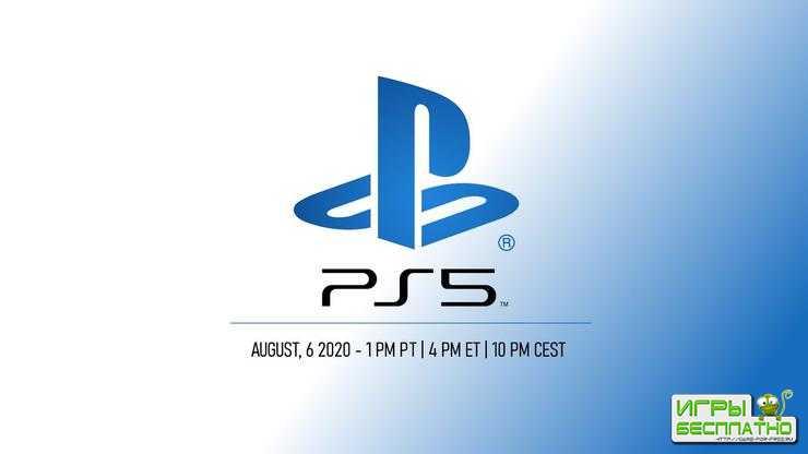 PlayStation 5 покажут уже совсем скоро