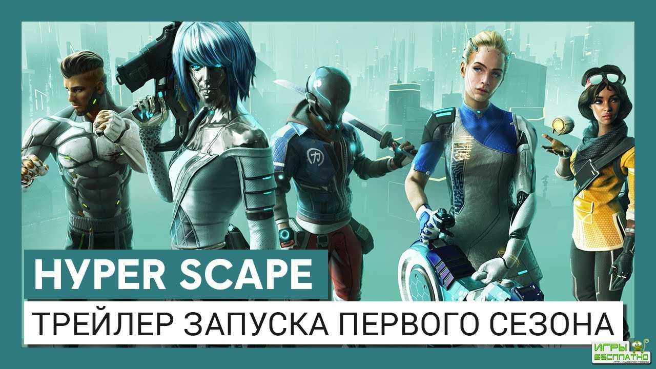 Hyper Scape запустят на консолях вместе с 1 сезоном уже 11 августа