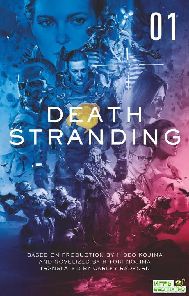 Death Stranding получит книжную адаптацию