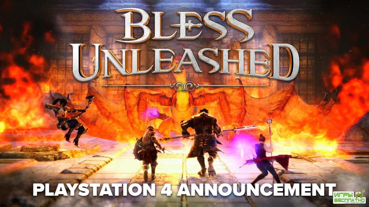 Bless Unleashed выходит на PlayStation 4