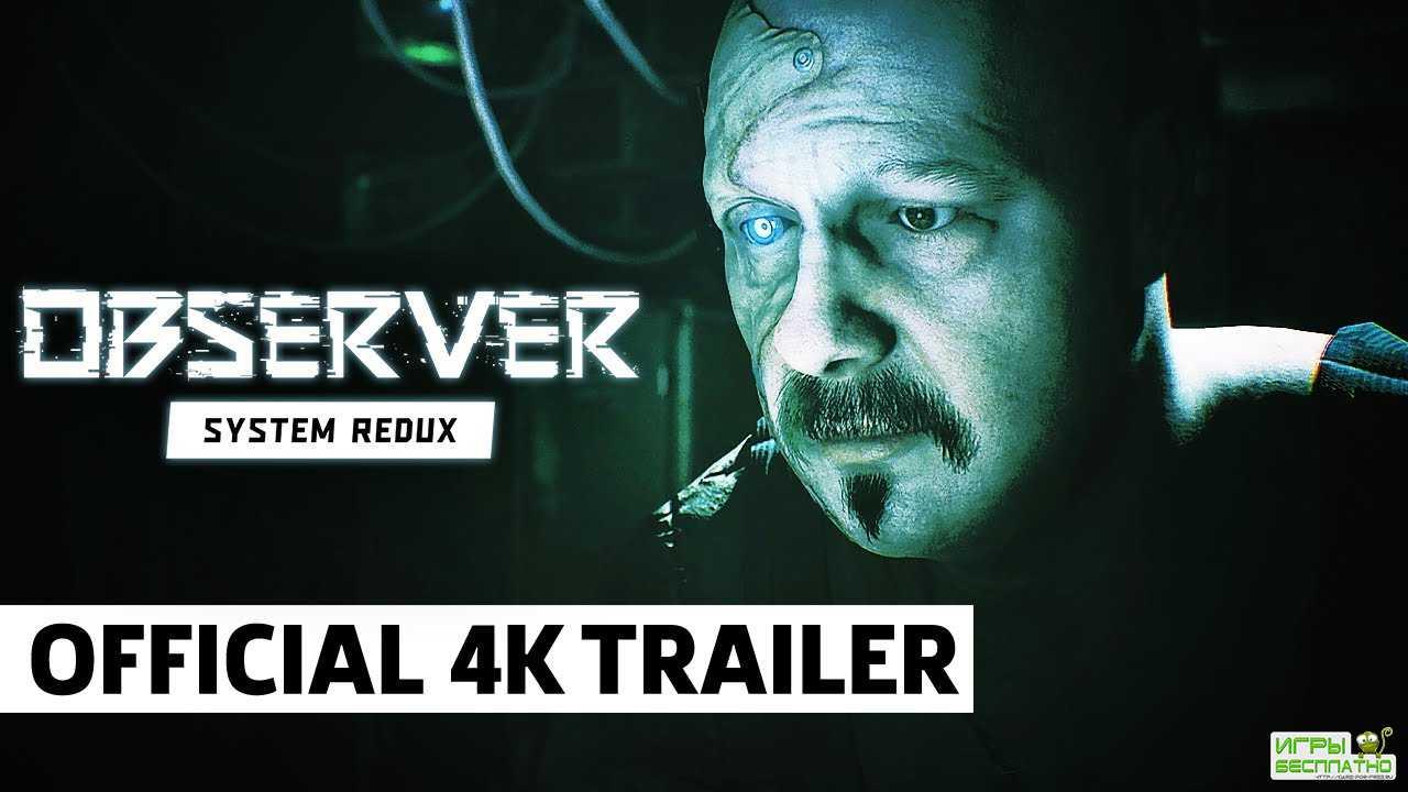Графические новшества в новом трейлере Observer System Redux