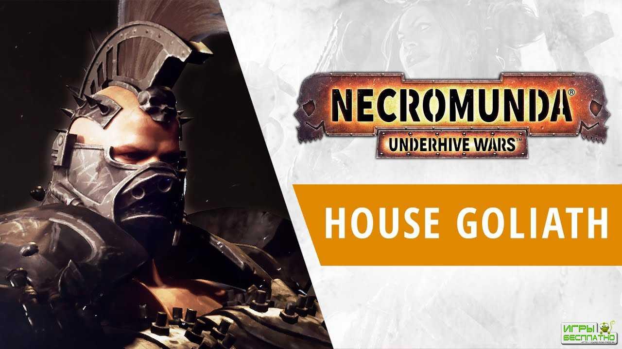 Новый трейлер Necromunda: Underhive Wars рассказывает о доме Голиаф