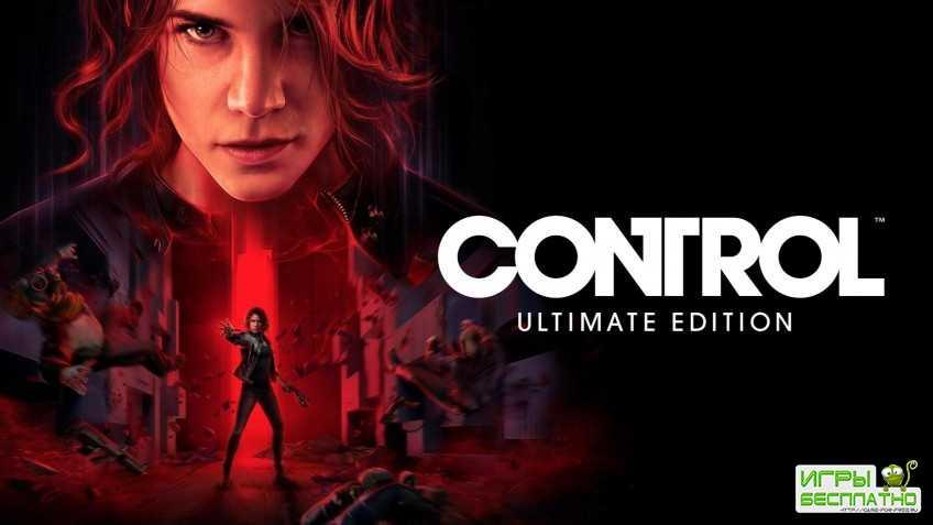 Создатели Control Ultimate Edition ответили на некоторые запросы