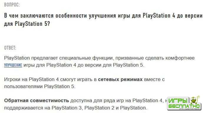 PlayStation 5 не поддерживает игры для PS3, PS2 и PlayStation в режиме обра ...