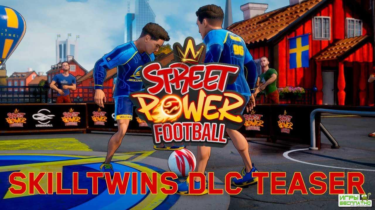 Для Street Power Football уже анонсировали первое дополнение