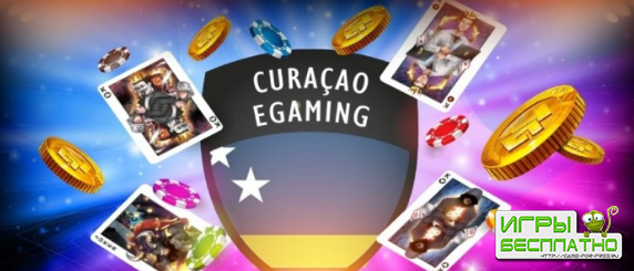 Кюрасао – самая выгодная и нетребовательная юрисдикция в отрасли онлайн-гемблинга