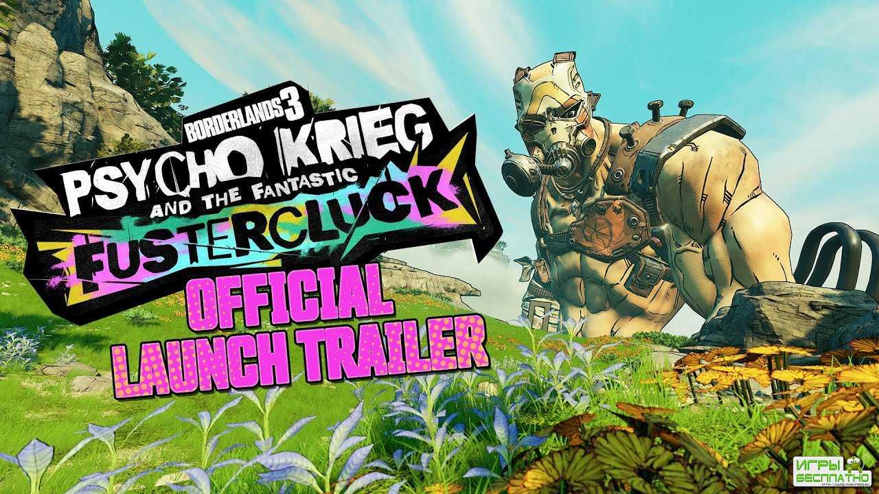 Вышел релизный трейлер финального DLC для Borderlands 3