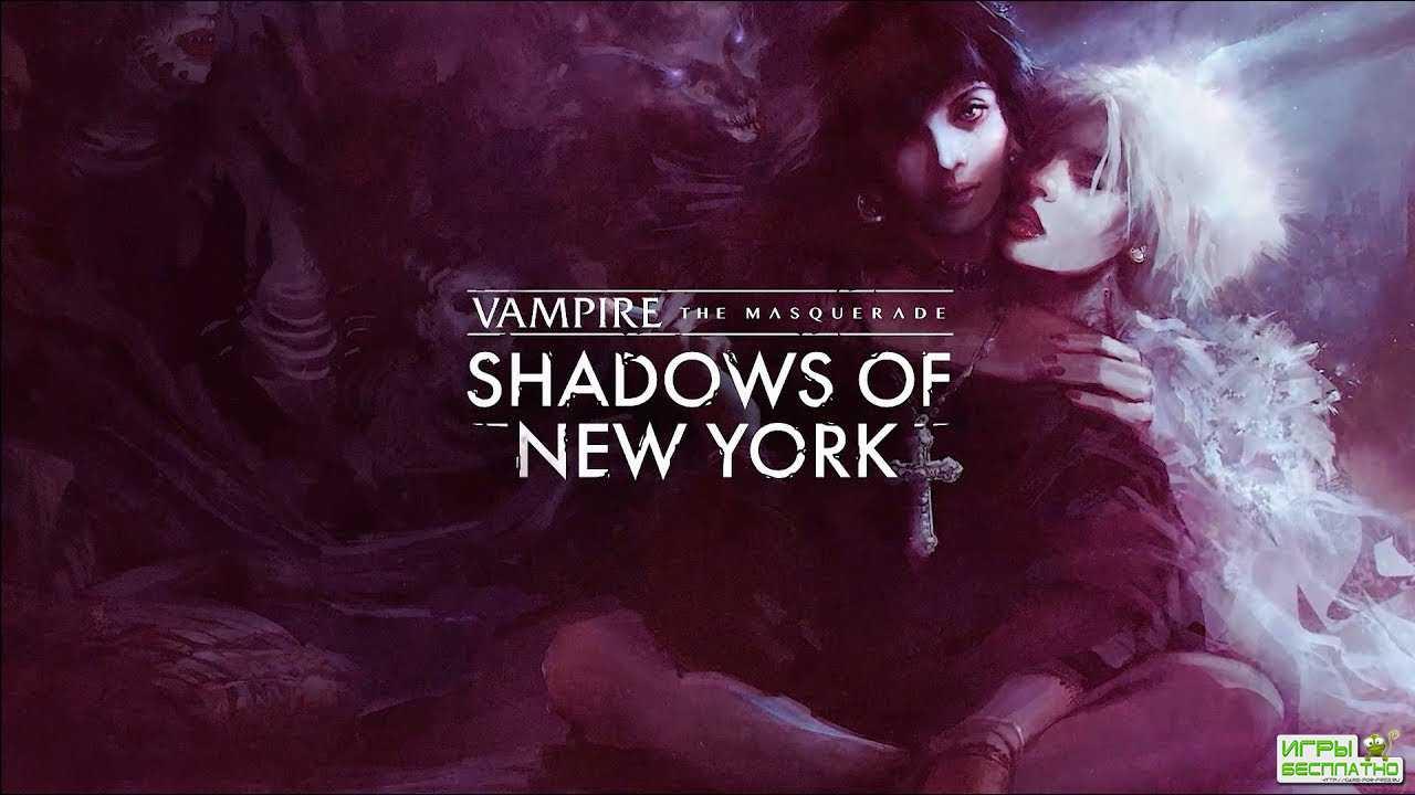 Трейлер к выходу Vampire: The Masquerade — Shadows of New York