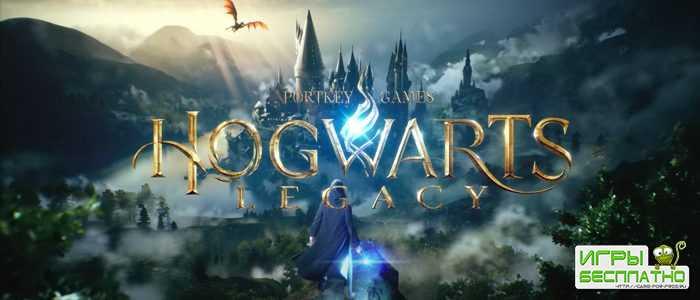 На презентации Sony анонсировали Hogwarts Legacy по вселенной Гарри Поттера ...