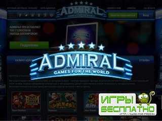 Крутые автоматы в Адмирал казино