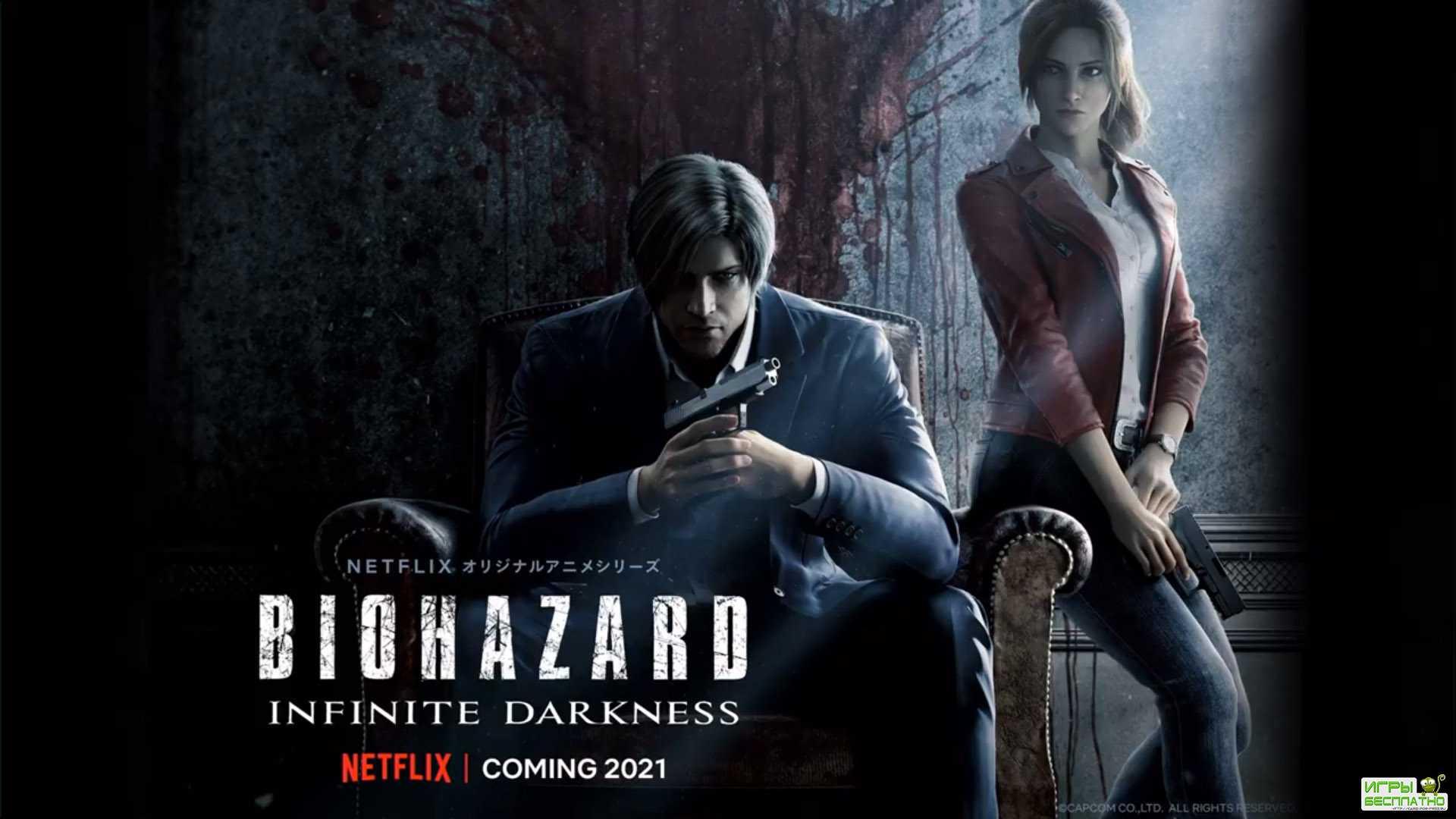 Вышел тизер анимационного сериала по Resident Evil