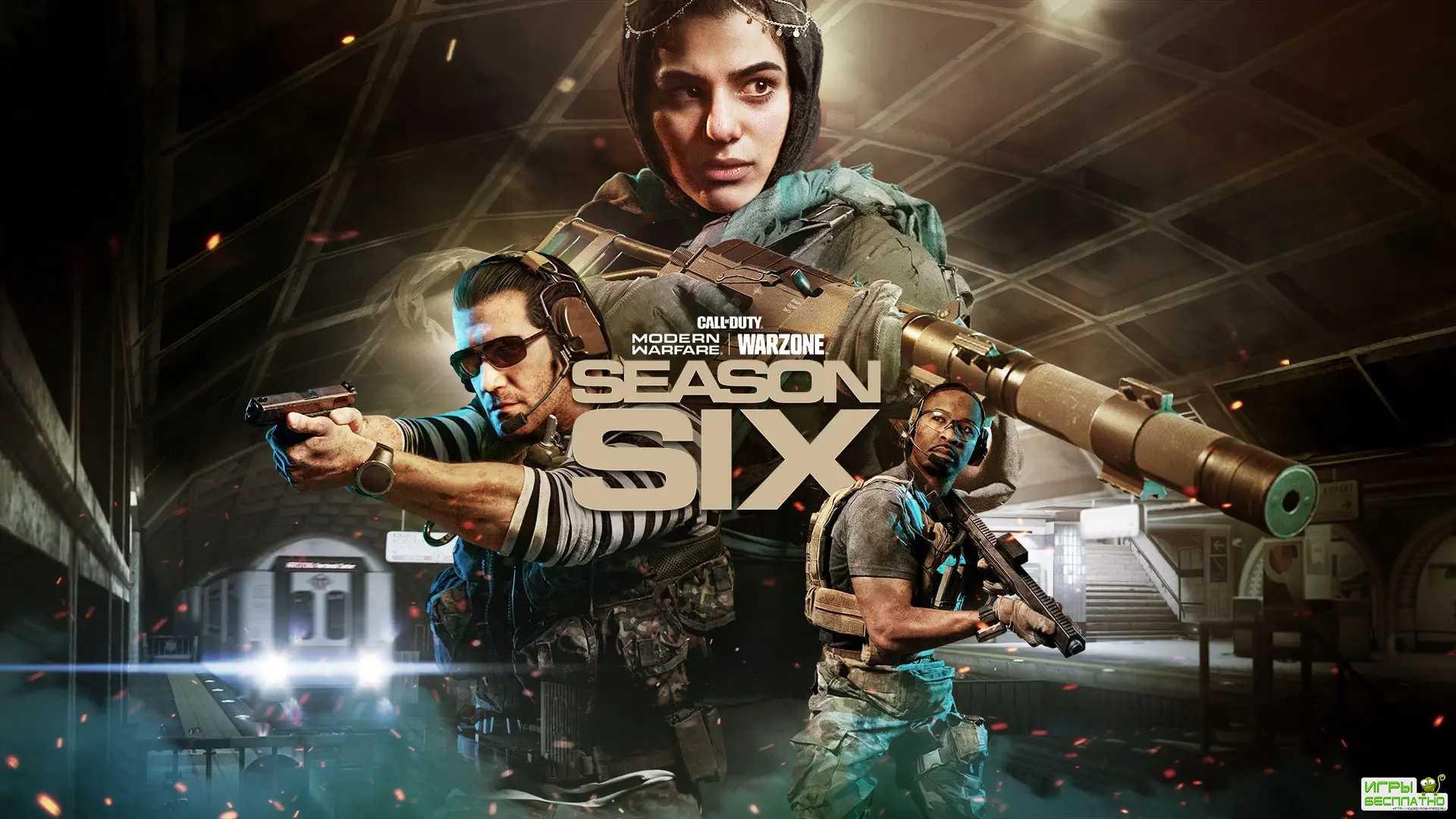 Что добавят в 6 сезоне Call of Duty: Modern Warfare и Warzone?