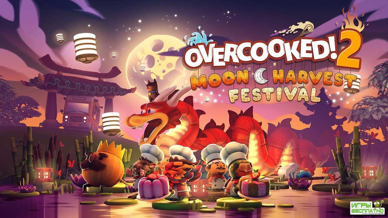 Overcooked! 2 получила сезонное бесплатное обновление