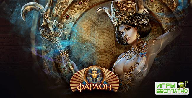 Бесплатные игровые автомат в казино Фараон