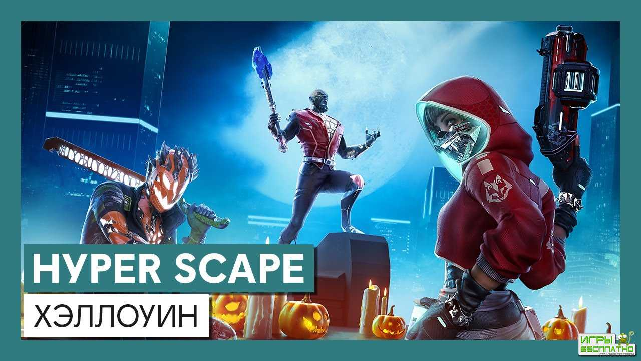 В Hyper Scape начинается сезон Хэллоуина