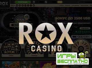 Рокс казино - символ успеха