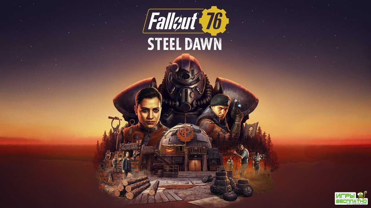 История Братства Стали в Fallout 76 начнётся в декабре