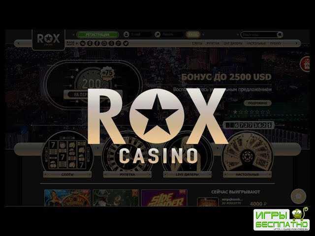 Казино Рокс - отличный клуб что б поиграть