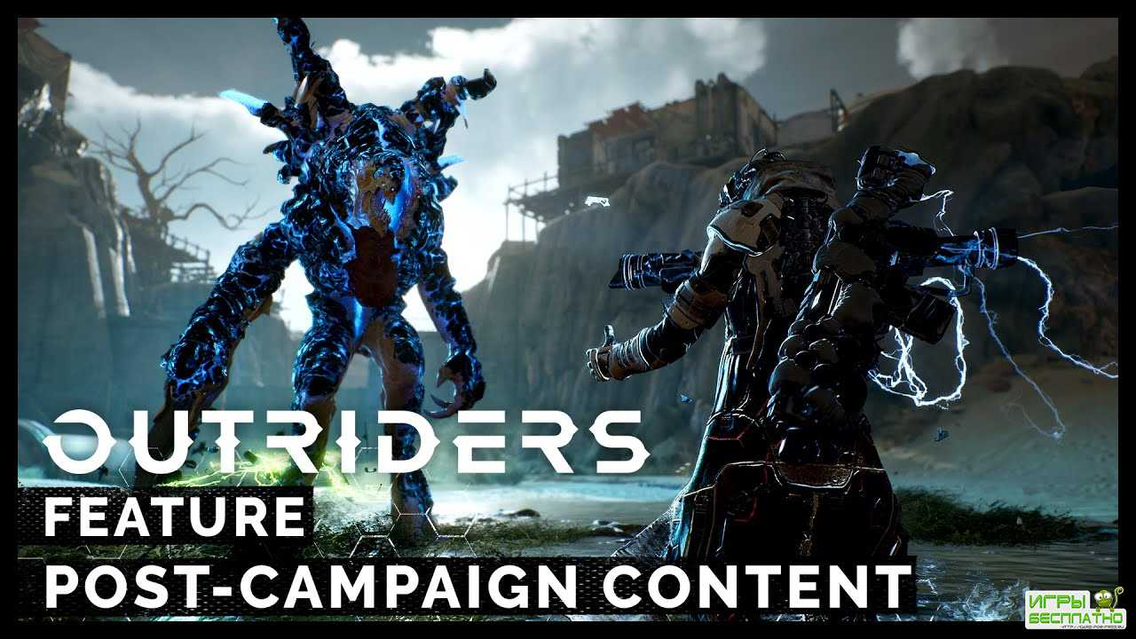 Разработчики Outriders представили эндгейм-режим «Экспедиции»