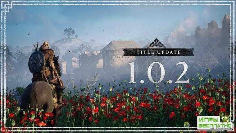 Подробности релизного обновления и размер Assassin's Creed Valhalla для вс ...