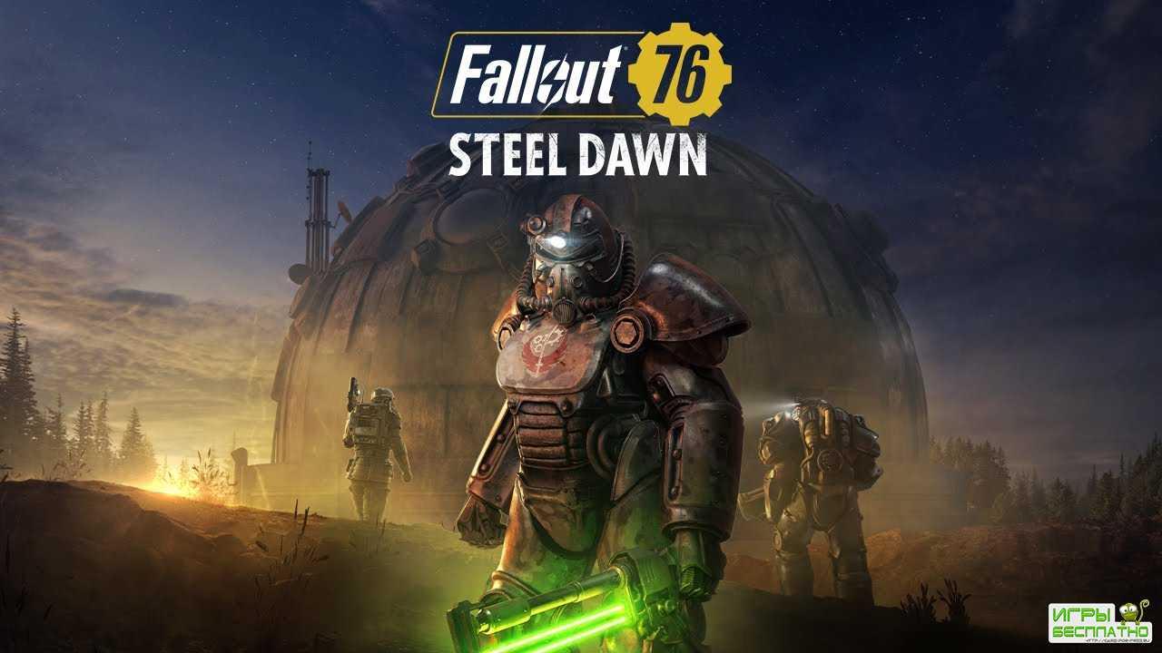 Братство Стали вернётся в Fallout 76 уже 1 декабря