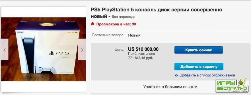 PlayStation 5 перепродают на eBay за 770 тысяч рублей