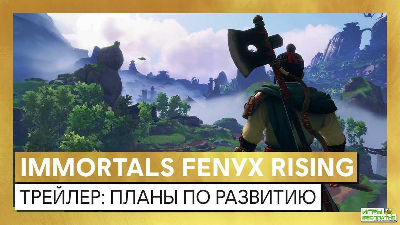 Immortals Fenyx Rising - трейлер: планы по развитию