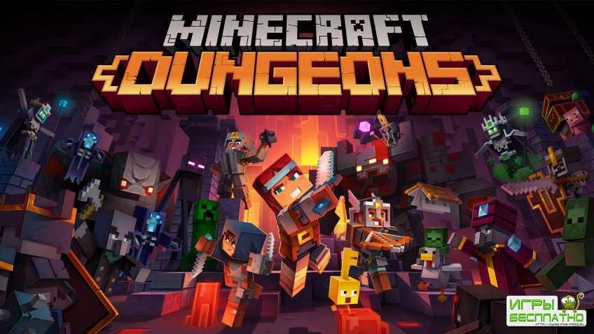 В Minecraft Dungeons добавят новый контент