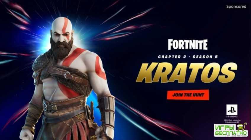 Кратос заглянет в Fortnite