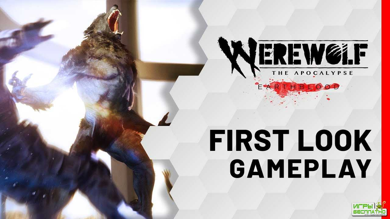 Представлены новые кадры игрового процесса Werewolf: The Apocalypse - Earthblood
