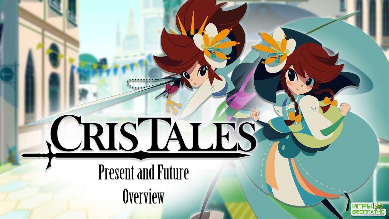 В новом трейлере Cris Tales показано, как мы меняем мир