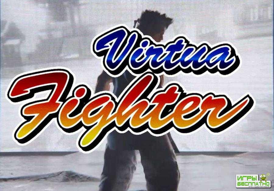 Virtua Fighter вернется после перезагрузки серии. Разработчики ориентируютс ...