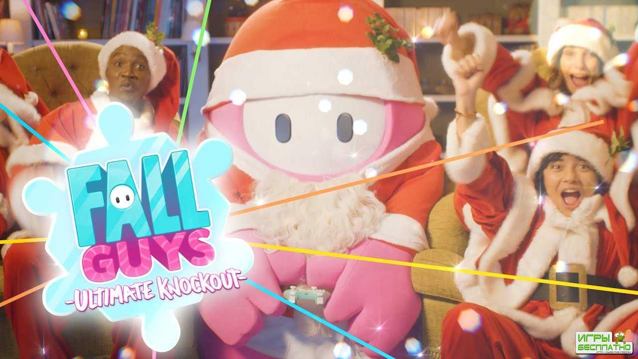 В Fall Guys до 25 декабря дарят костюм Деда Мороза