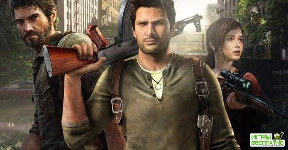 Создателю Uncharted и The Last of Us не нравится, что известные студии рабо ...