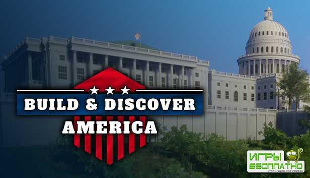 Строительство первых поселений в США в трейлере стратегии Build and Discove ...