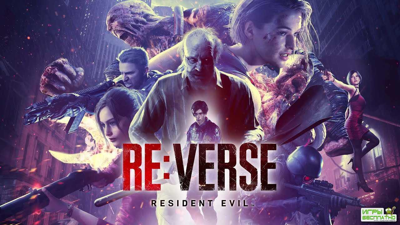 Трейлер многопользовательской игры Resident Evil Re: Verse