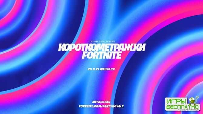 В Fortnite пройдёт фестиваль короткометражных фильмов