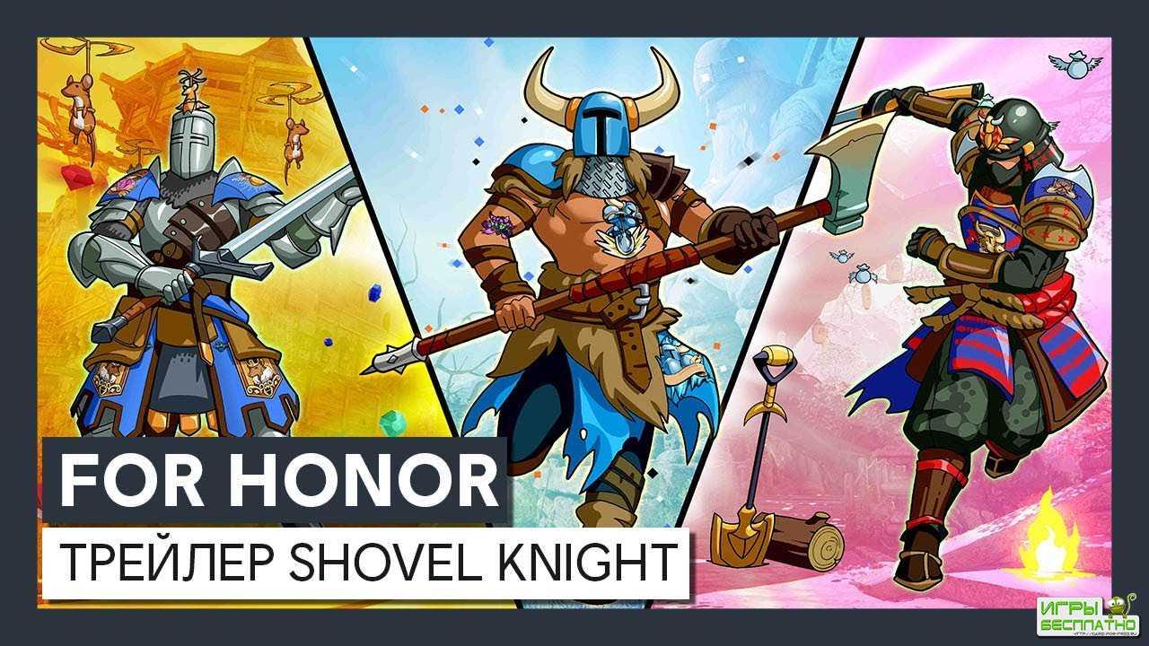 В For Honor стартует пятый год и появляется Shovel Knight