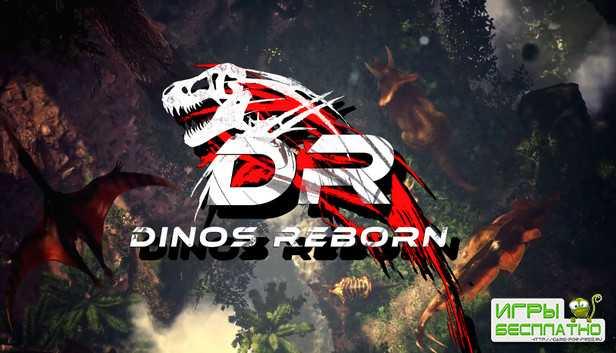 Трейлер с анонсом приключенческой игры в жанре выживания Dinos Reborn