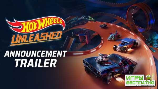 Трейлер с анонсом гоночной аркады Hot Wheels Unleashed