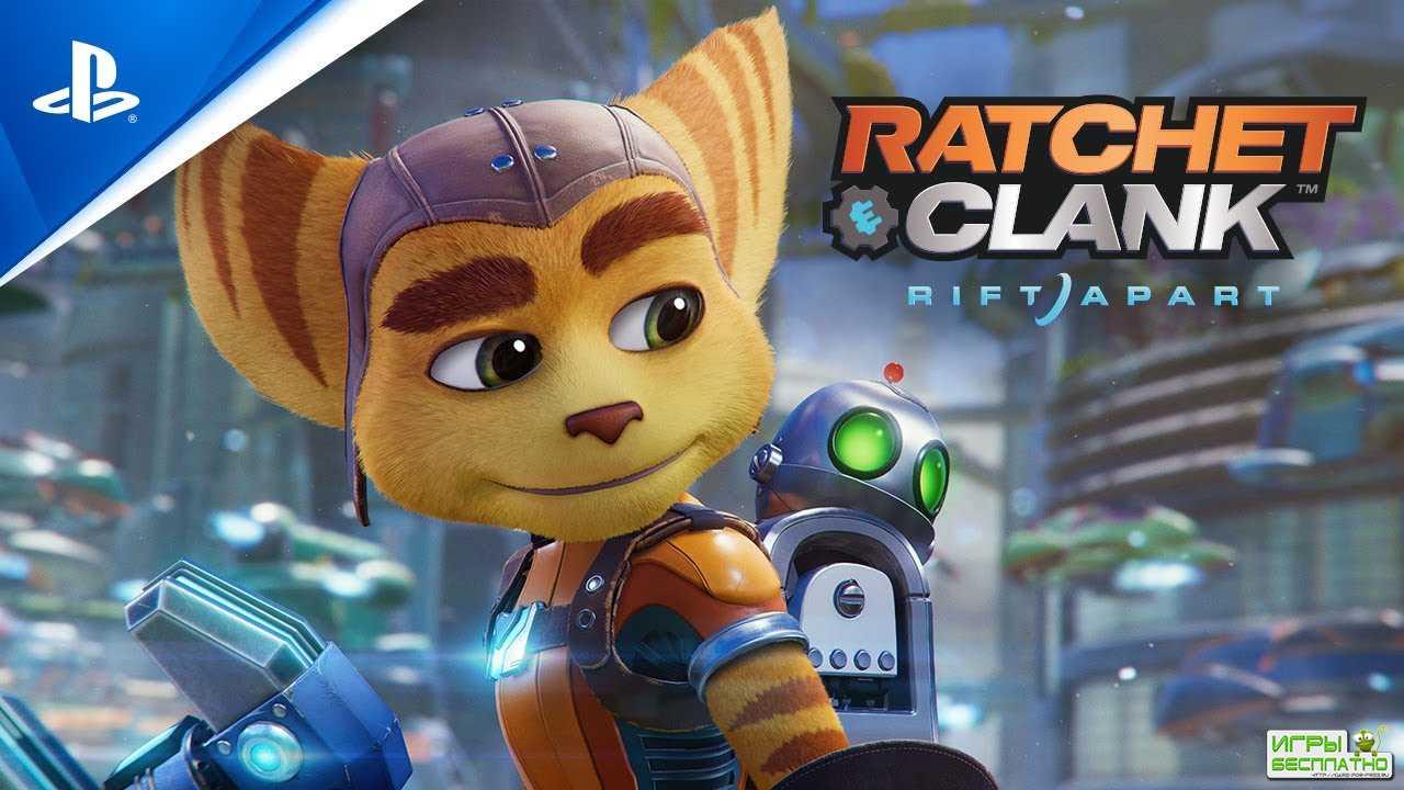 В PS Store можно бесплатно забрать Ratchet & Clank