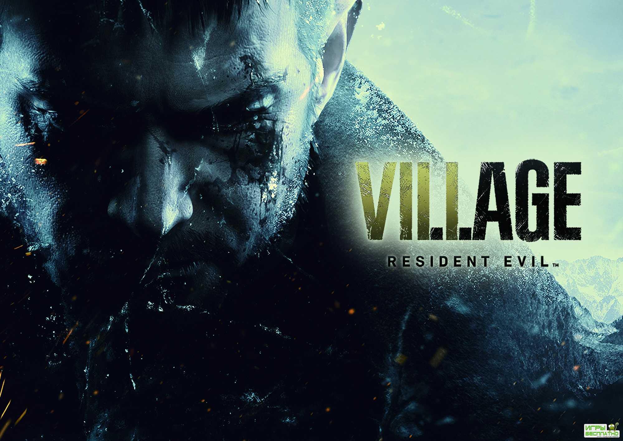 Resident Evil Village будет пугающим и напряженным хоррором