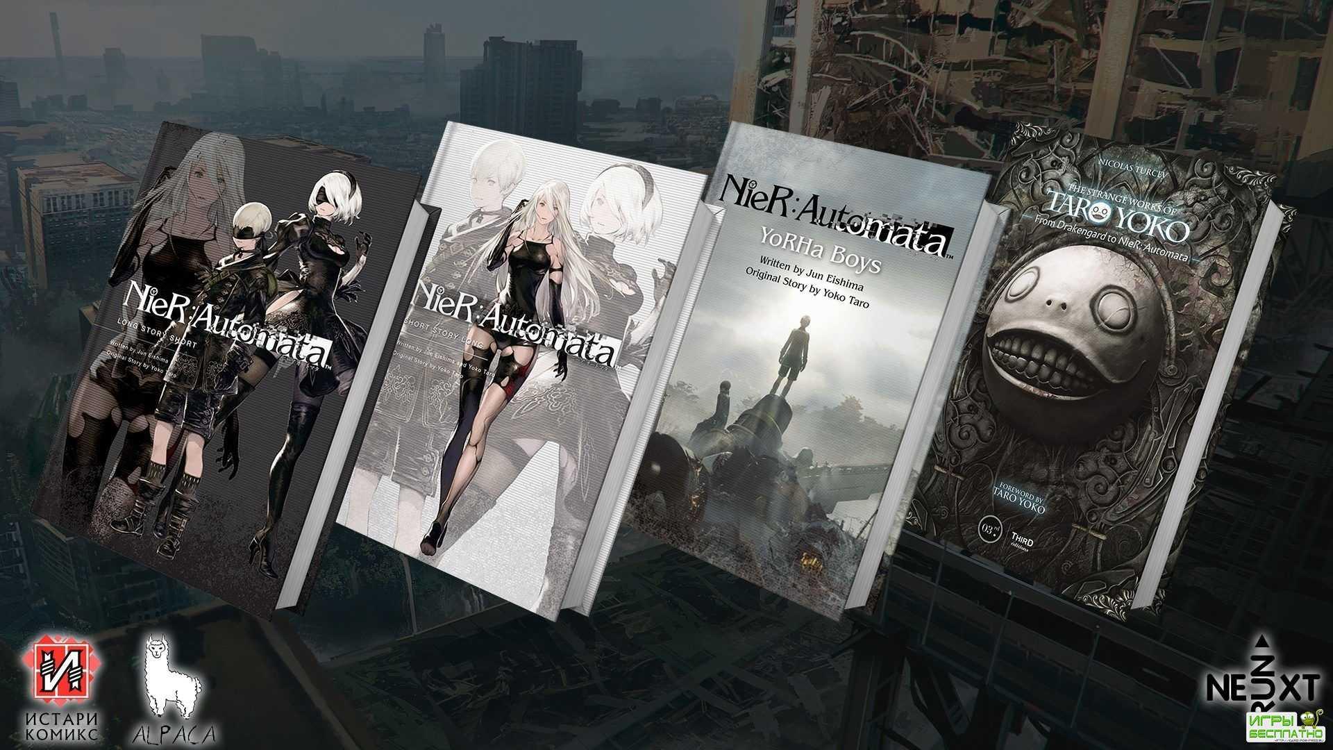 В России выйдут четыре книги про NieR: Automata