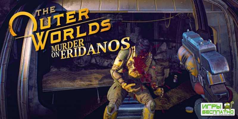 23 минуты с демонстрацией геймплея дополнения Murder on Eridanos к игре The Outer Worlds