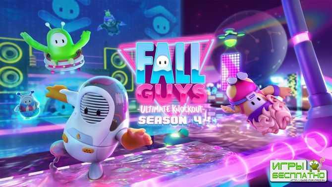Авторы Fall Guys анонсировали кроссовер с Among Us и представили трейлер но ...