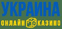 Крутой украинский рейтинг казино