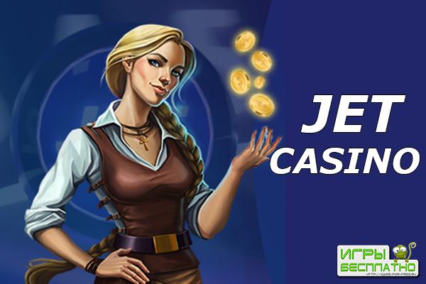 Крутой казино клуб Джет
